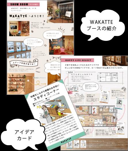 WAKATTEブースの紹介・アイデアカード