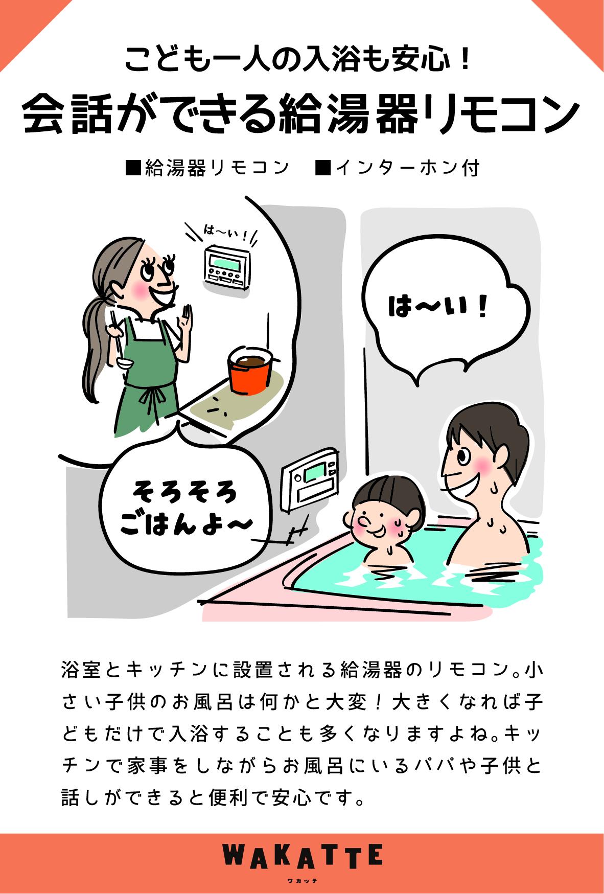 子育てが楽になる_給湯器リモコン