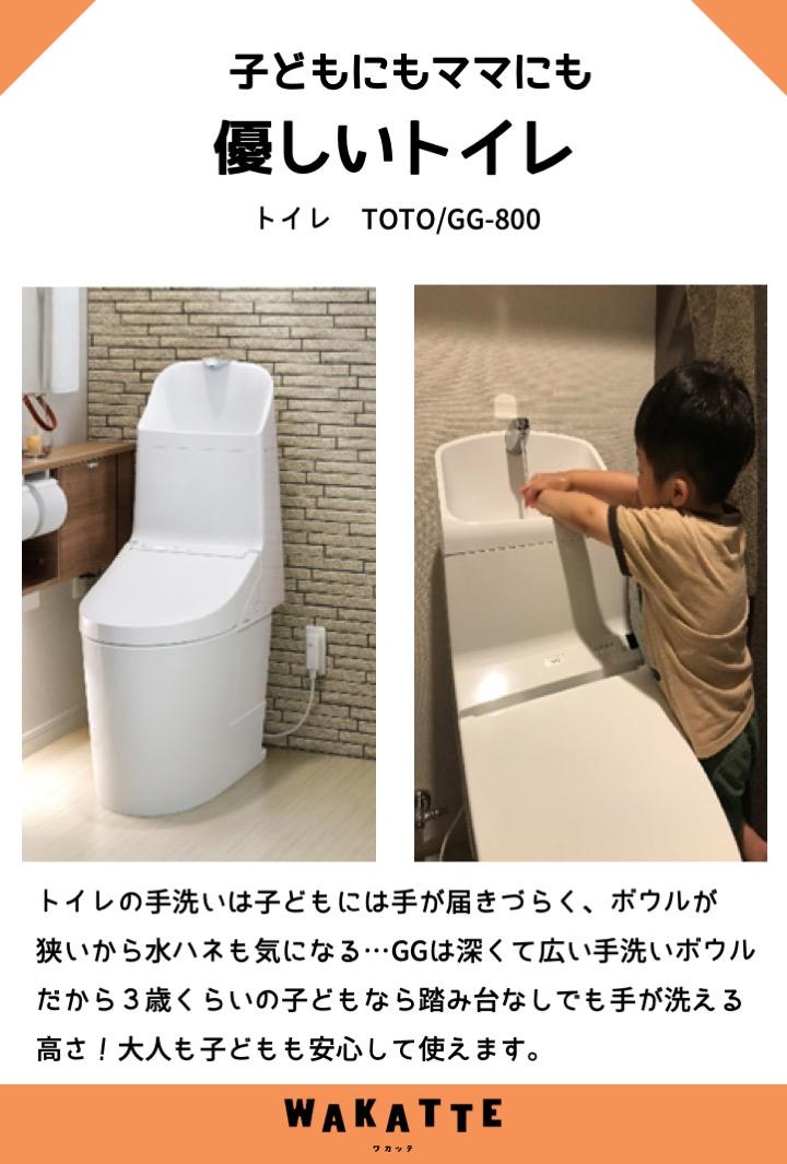 子どもにもママにも優しいトイレ