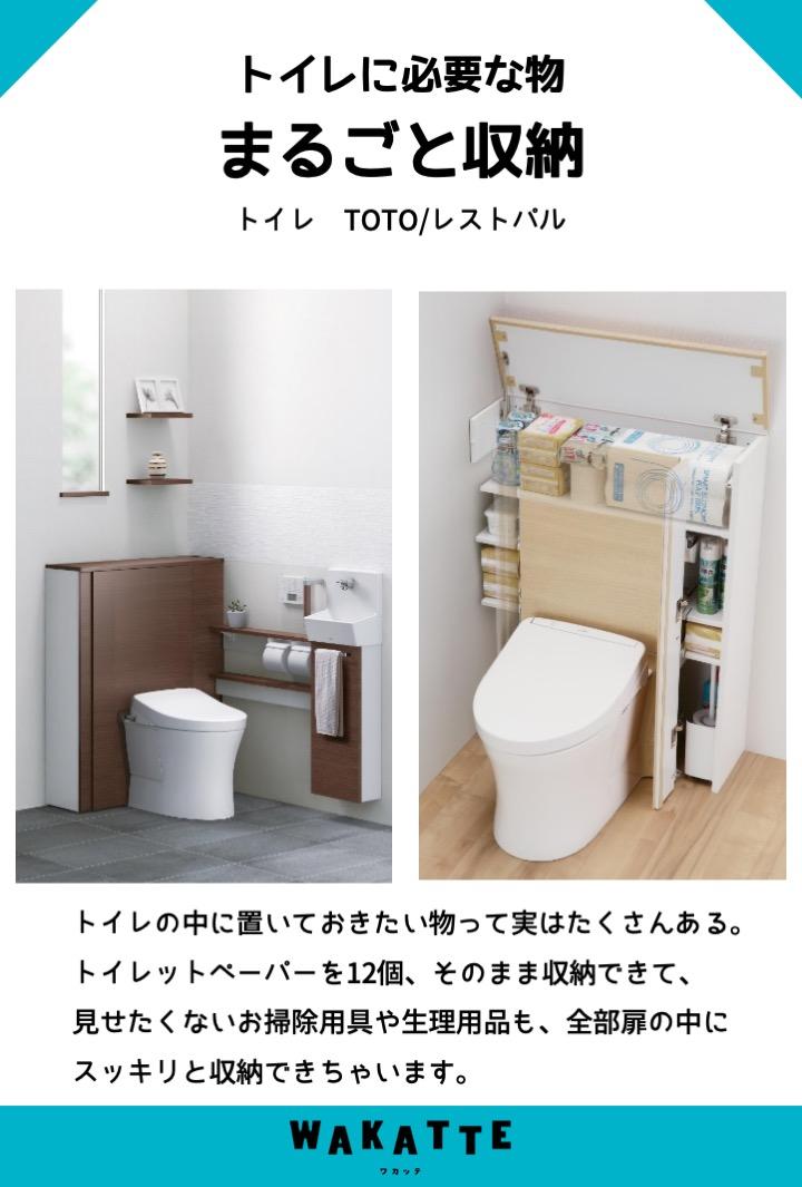 トイレに必要な物まるごと収納