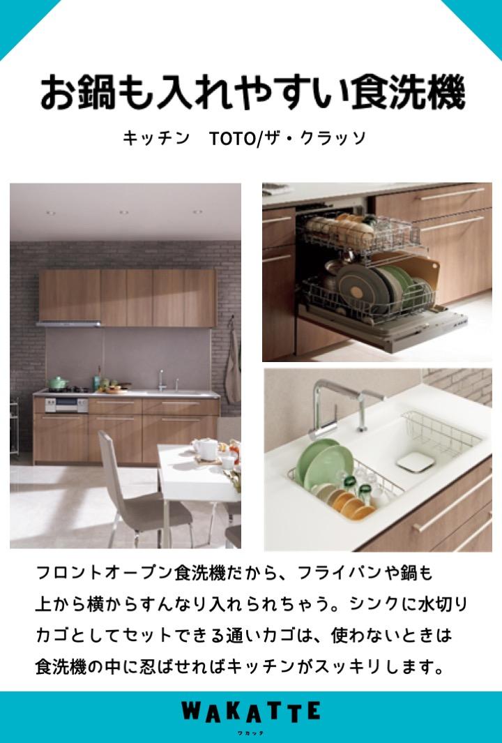 お鍋も入れやすい食洗器