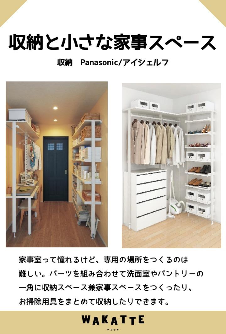 収納と小さな家事スペース