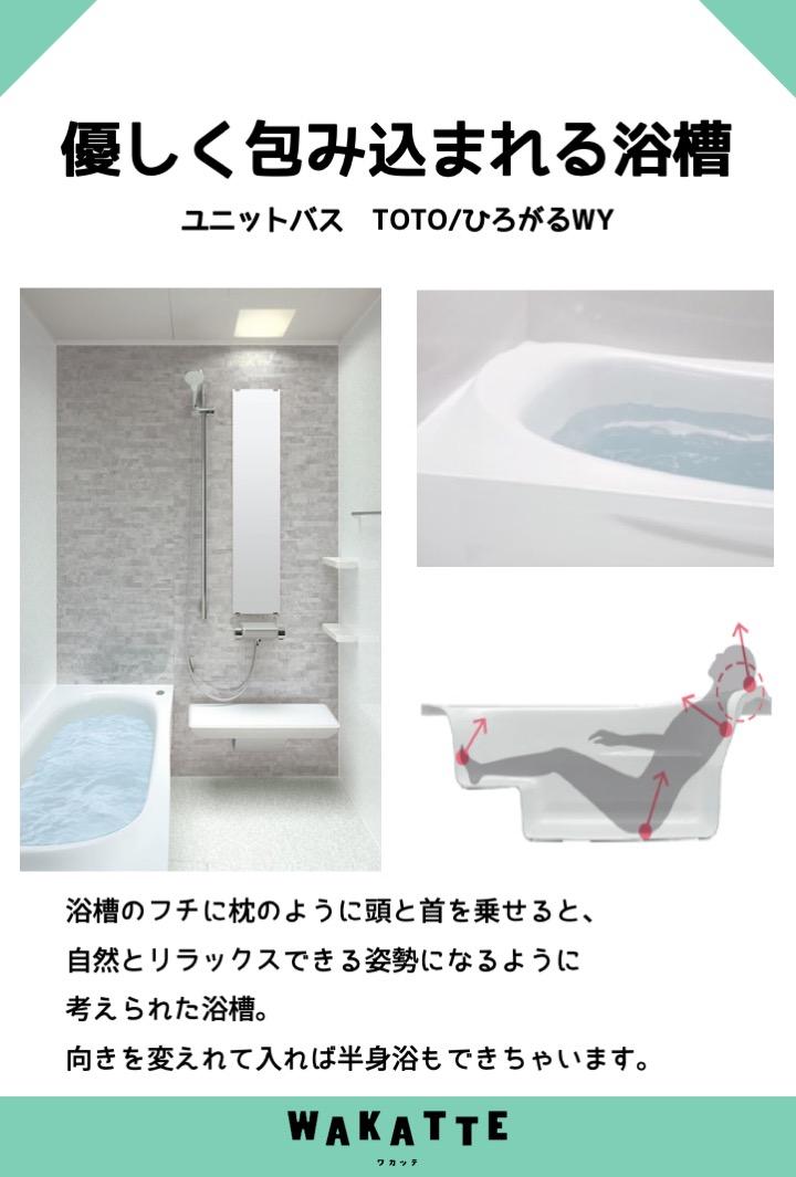 優しく包み込まれる浴槽