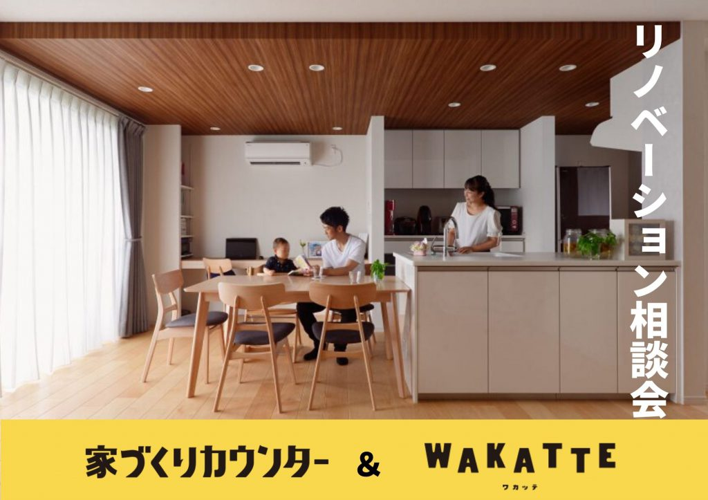 家づくりカウンター&WAKATTE