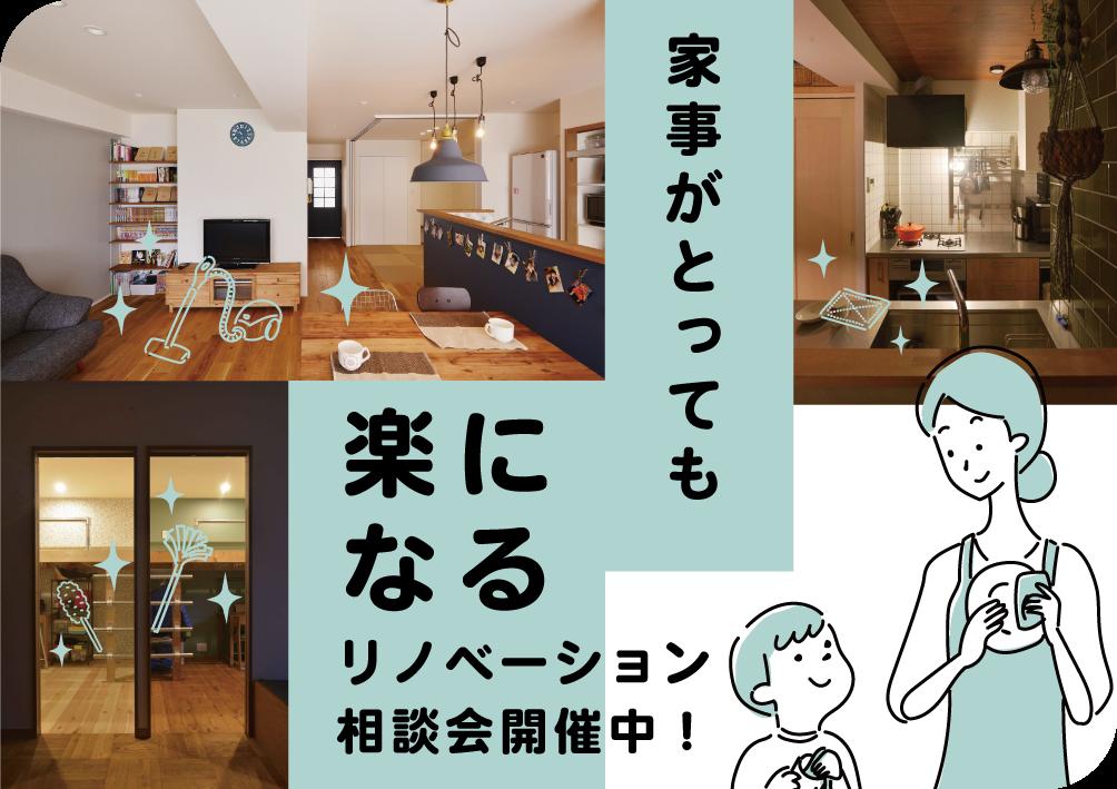 【相談会】家事がとっても楽になるリノベーション