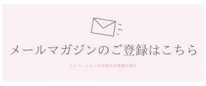 メールマガジン登録ボタン